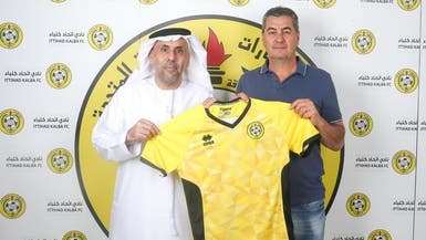 اتحاد كلباء الإماراتي يتعاقد مع المدرب السابق للنصر السعودي
