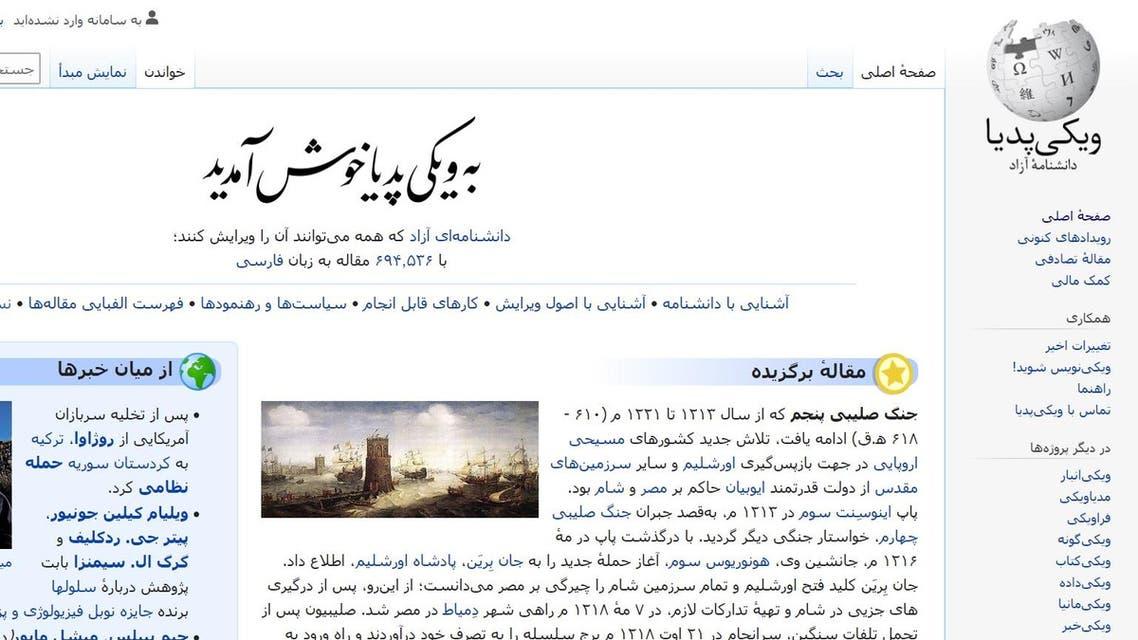 wikipedia perisan