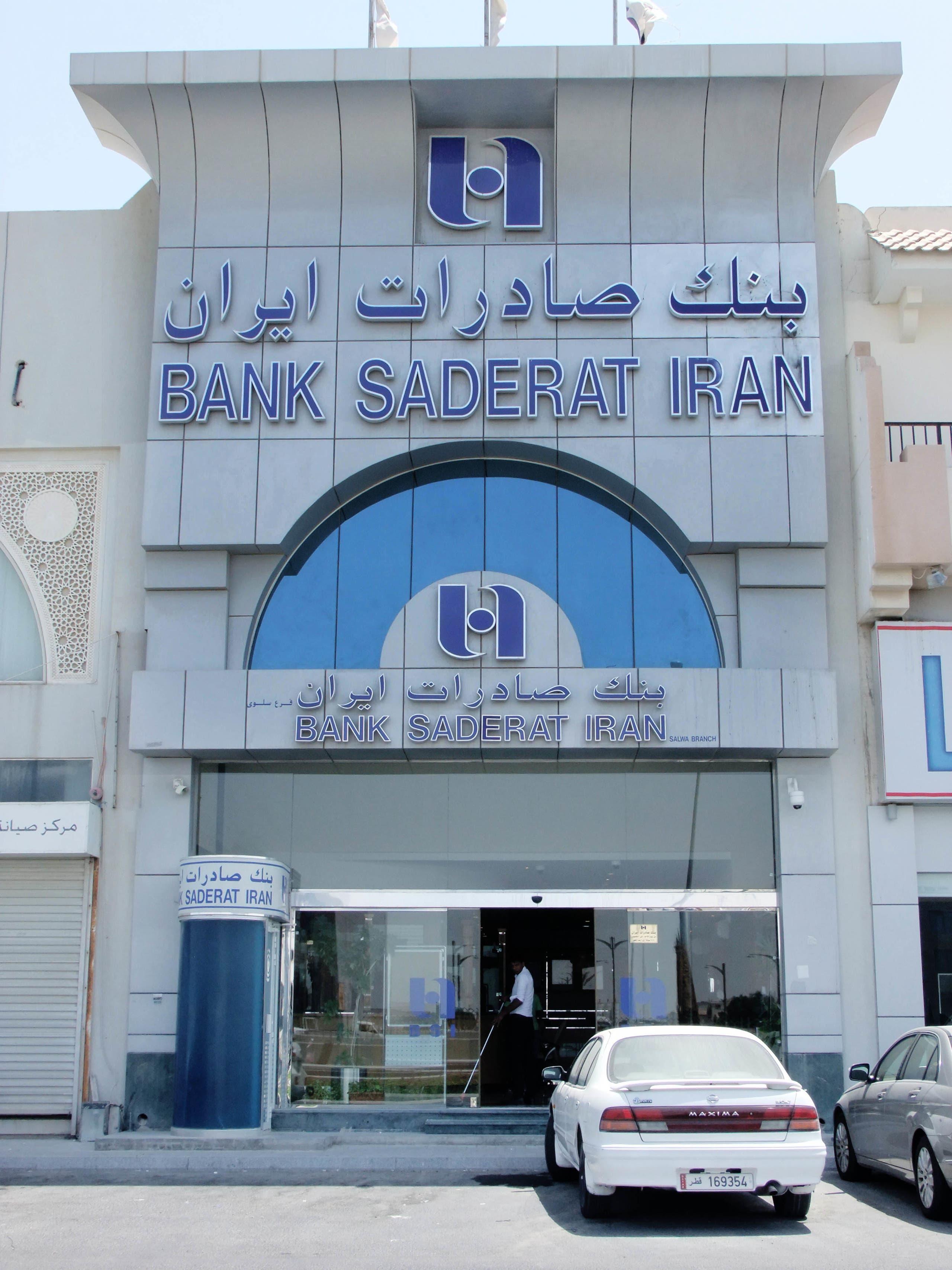 بنك صادرات ايران