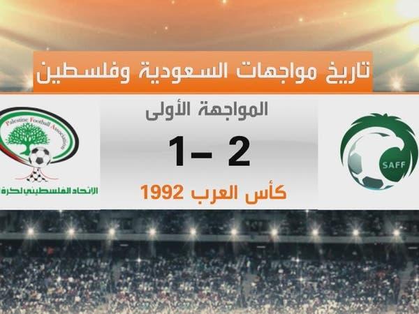 تفوق تاريخي للمنتخب السعودي على فلسطين