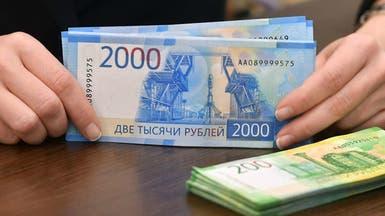 الروبل الروسي يسجل أدنى مستوى في 16 أسبوعاً مقابل اليورو