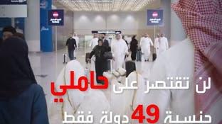 التأشيرة السياحية للسعودية للجنسيات لن تقتصر على جنسيات 49 دولة فقط