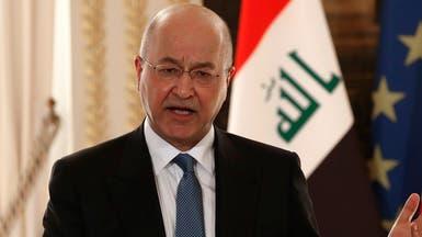 رئيس العراق يؤكد على احترام إرادة الشعب في الإصلاح