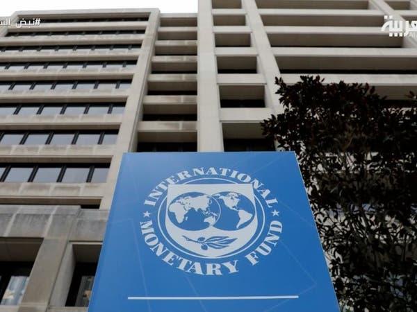 صندوق النقد الدولي يخفف أعباء خدمة ديون 25 دولة