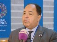 مصر: لا اتفاقيات جديدة مع صندوق النقد الدولي