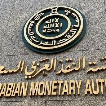 السعودية.. تمويل مضمون حكومياً بـ 95% للمنشآت الصغيرة