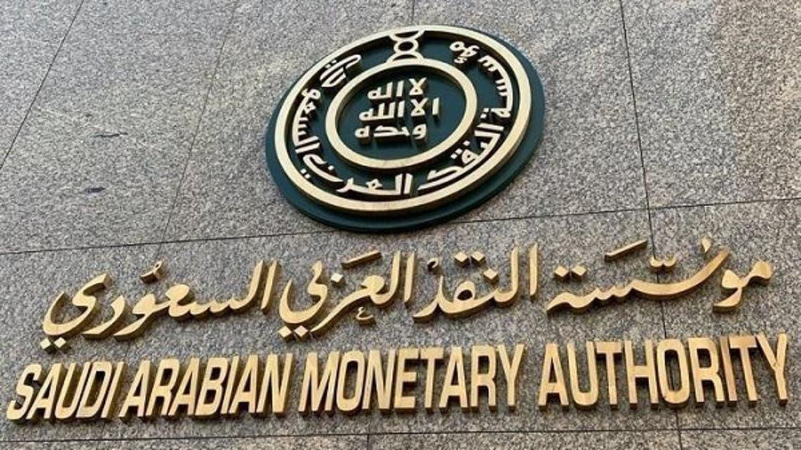 مؤسسة النقد العربي السعودي ساما