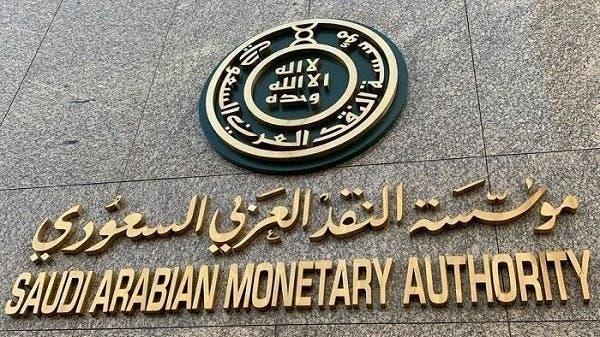 ساما تبرم اتفاقية مع هيئة السوق السعودية للربط ببرنامج تنفيذ
