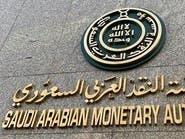 """محافظ """"ساما"""" للعربية: نراقب سيولة البنوك مع اكتتاب أرامكو"""