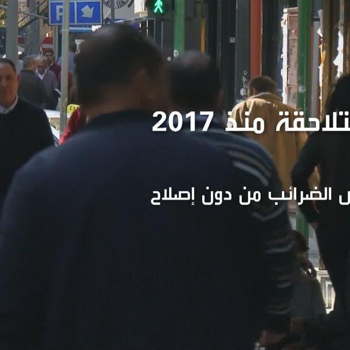 شرارة الانتفاضة اللبنانية.. فساد وضرائب بلا إصلاحات