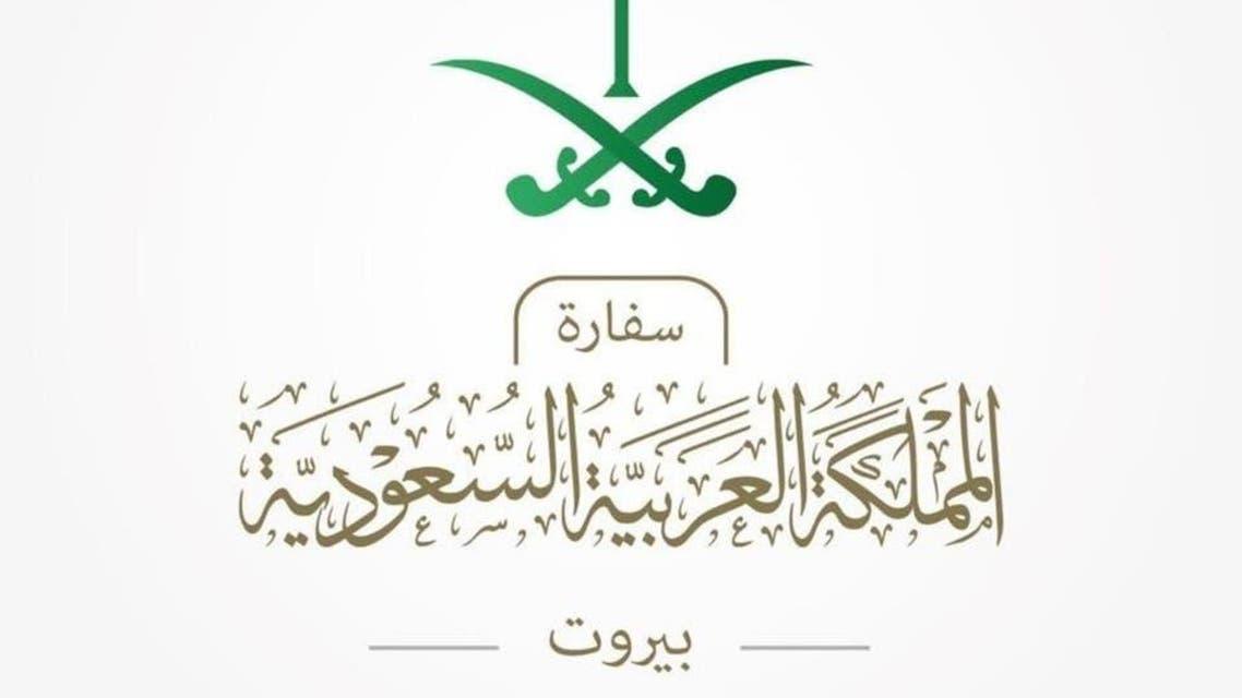 saudi embassy in bairut