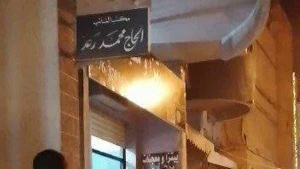 شاهد التظاهرات في لبنان تطال حزب الله ومكتب أحد نوابه