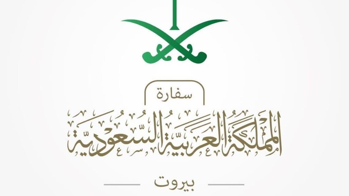 سفارة السعودية بيروت