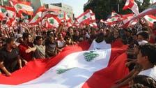 وزراء کی تن خواہ میں 50 فیصد کٹوتی بھی لبنانی مظاہرین کا غصہ ٹھنڈا نہ کر سکی