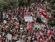 آلاف اللبنانيين تظاهروا لليوم الرابع على التوالي