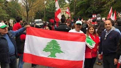 """تظاهرات ضخمة """"تحت المطر"""" للجالية اللبنانية في باريس"""