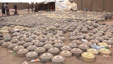 """اليمن.. """"مسام"""" يعلن نزع 2482 لغما حوثياً خلال أسبوع"""