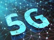 الاتحاد الأوروبي: يجب تنويع موردي 5G بشكل عاجل
