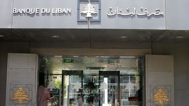 جمعية مصارف لبنان: البنوك ستبقى مغلقة غداً حتى يتحسن الوضع