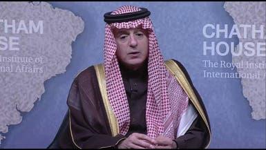 الجبير: لا وساطة مع إيران ونطالبها بأفعال بدلاً من الكلام