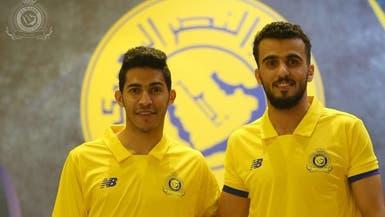 الغنام وآل منصور انتقلا إلى النصر في 2018