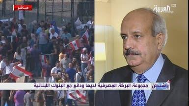 البركة المصرفية: لا تأثير للأحداث في لبنان على مسيرة البنوك
