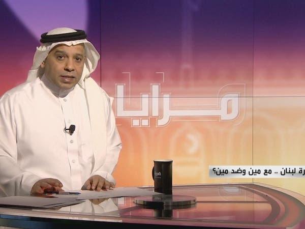 مرايا | ثورة لبنان .. مع مين وضد مين؟