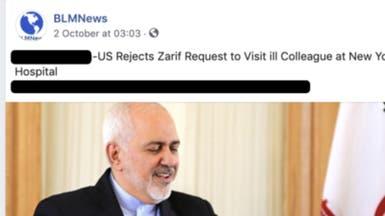 فيسبوك يفكك شبكات إيرانية تستهدف انتخابات أميركا