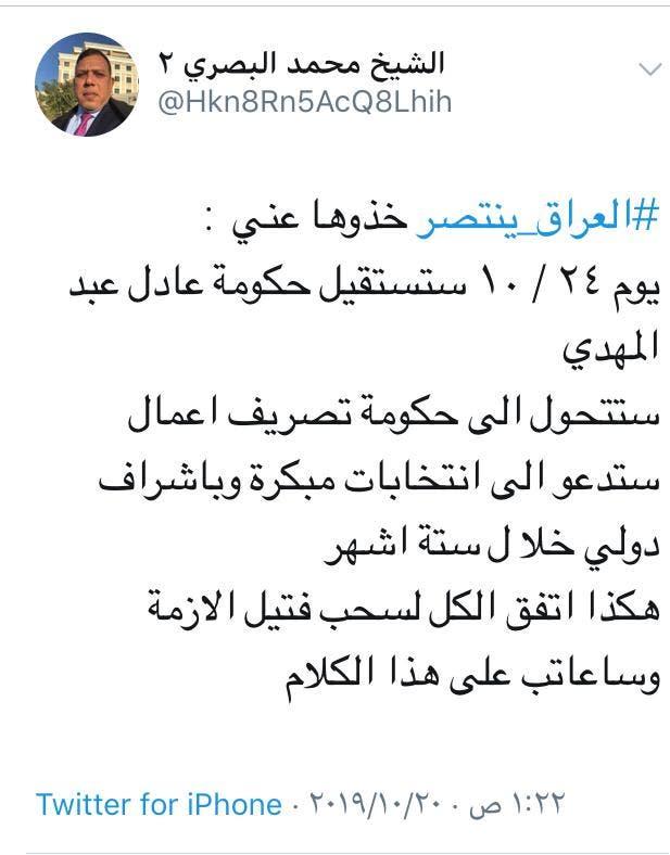 تغريدة محمد البصري