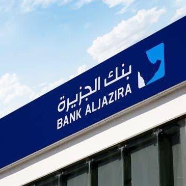 بنك الجزيرة يبدأ إصدار صكوك مقومة بالدولار