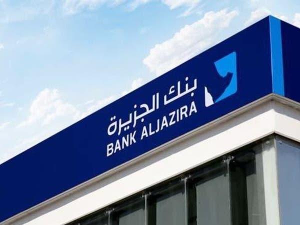 """عمومية """"بنك الجزيرة"""" تقر توزيع أرباح نصفية بـ246 مليون ريال"""