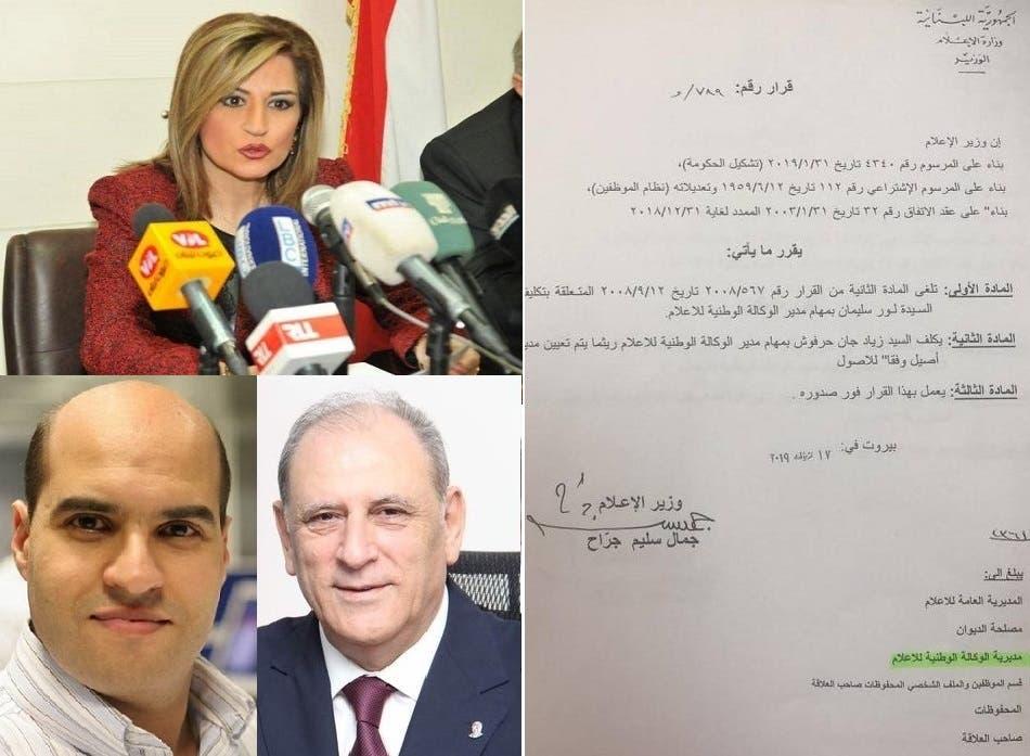 كتاب الإقالة، ومديرتها السابقة، والوزير (إلى اليمين) ثم المكلف مؤقتا بإدارتها، زيد حرفوش