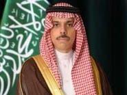 أول تعليق من وزير الخارجية السعودي بعد تعيينه