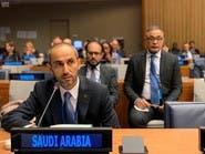 السعودية تدعو لإنشاء منطقة شرق أوسطية بلا أسلحة دمار شامل