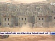 هل بدأت أسعار العقار السكني في السعودية بالاستقرار؟