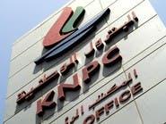 الكويت تشغل وحدة غاز البترول المسال في الأحمدي