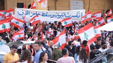 """رغم ترهيب نصر الله.. دعوة إلى تظاهرات """"سبت الساحات"""""""