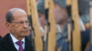 عون يطلب من قادة الجيش والأمن استعادة الهدوء بوسط بيروت