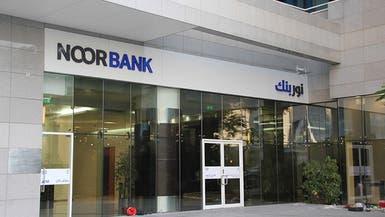 """ارتفاع أرباح """"نور بنك"""" 12% إلى 595 مليون درهم في 9 أشهر"""
