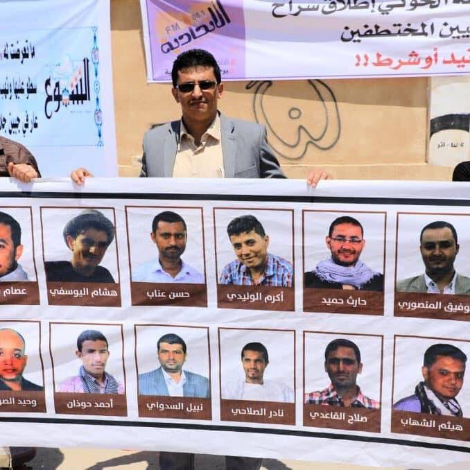 ضرب وتعذيب.. ميليشيا الحوثي تواصل إخفاءصحفييْن مخطوفين