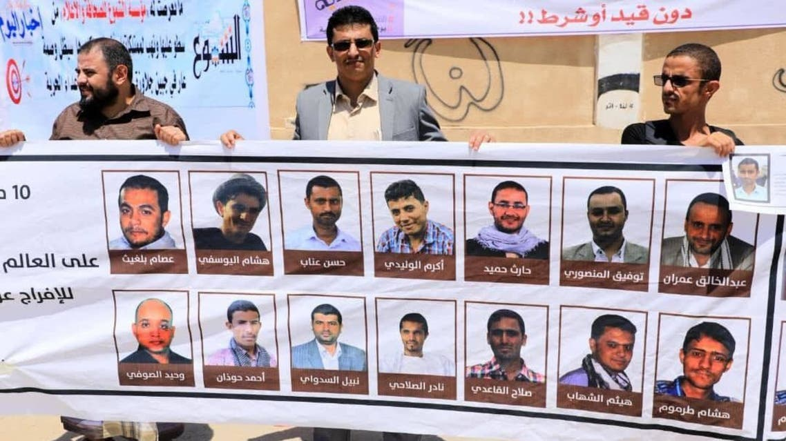 من وقفة تضامنية مع الصحافيين المختطفين في سجون الحوثي-ارشيفية