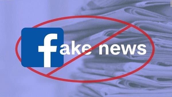 هكذا تحاول فيسبوك كبح الأخبار الكاذبة