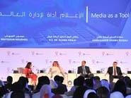 انطلاق فعاليات منتدى مسك للإعلام بالقاهرة