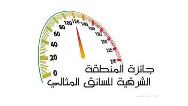 السعودية.. جوائز للسائقين الملتزمين بالسلامة المرورية
