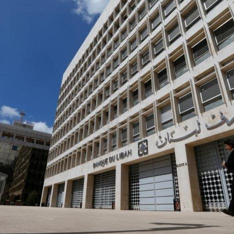 مصرف لبنان: لا تعويم للعملة إلا بعد هذه الخطوة