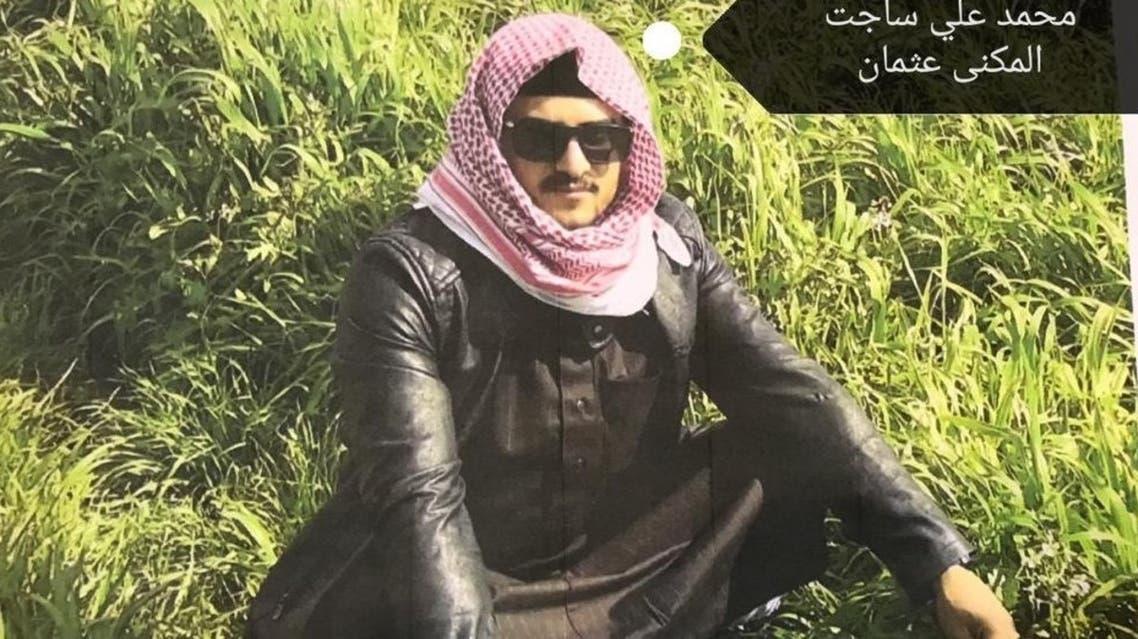 محمد علي ساجدت عديل البغدادي