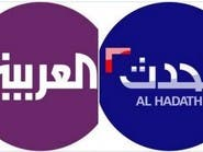 حكومة العراق تقرر وقف عمل قناتي العربية والحدث