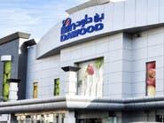 """هيئة سوق السعودية توافق على طرح 20% من أسهم """"بن داود"""" للاكتتاب"""