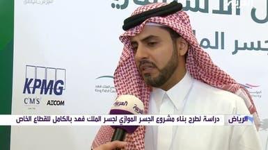 السعودية: مناقصة الجسر الجديد مع البحرين خلال 36 شهراً