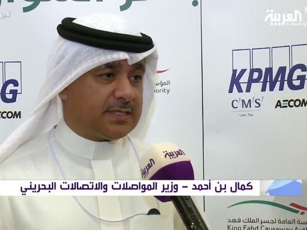 البحرين تتوقع إنجاز الجسر الجديد مع السعودية بـ 7 سنوات